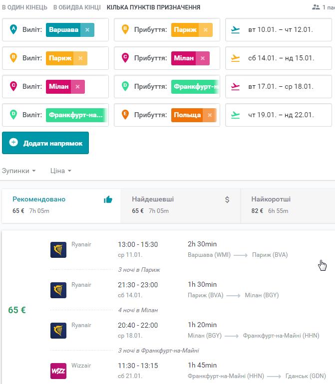2016-11-30-11_45_10-flight-deals-from-lviv-250-km2