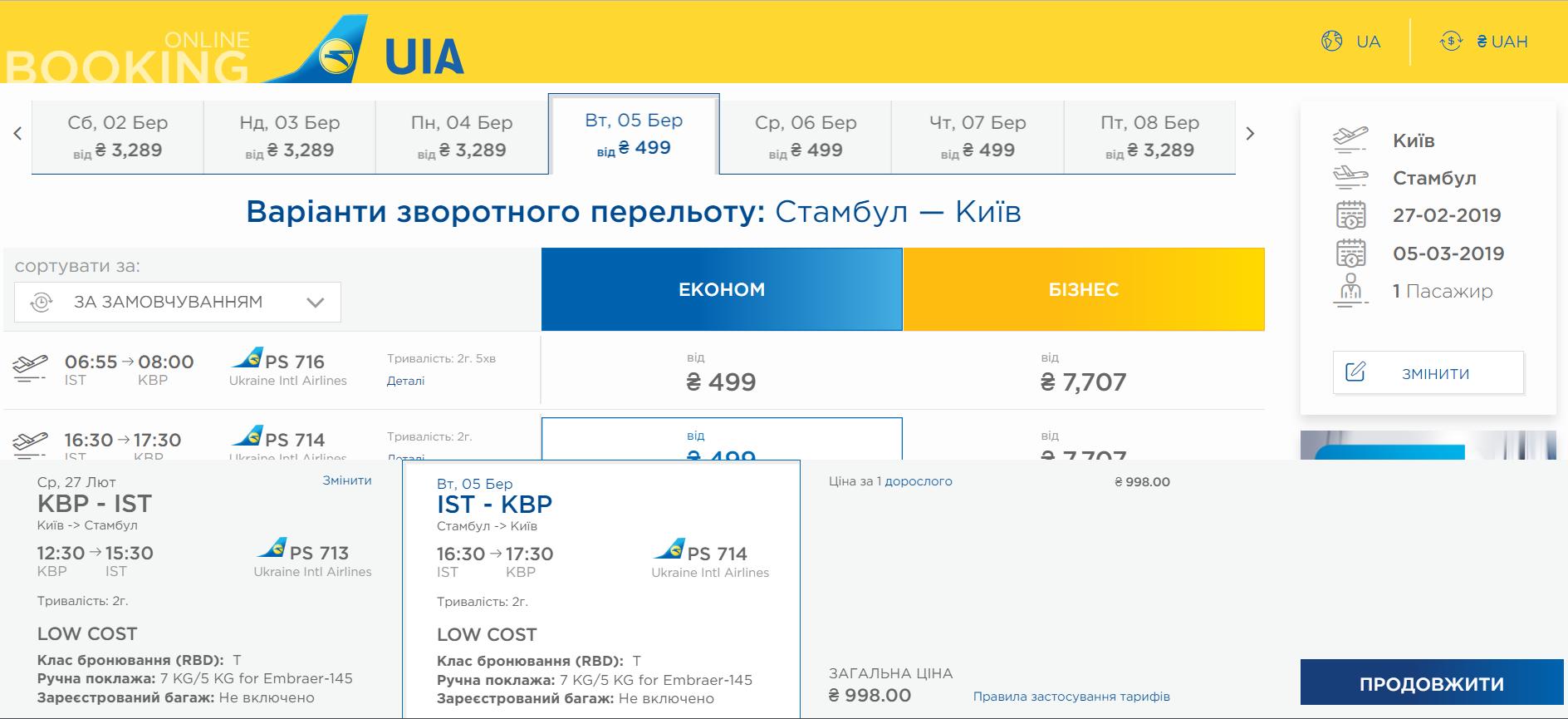 Авиабилеты в Стамбул из Киева и Одессы от 998 грн в две стороны в 2019 году! -