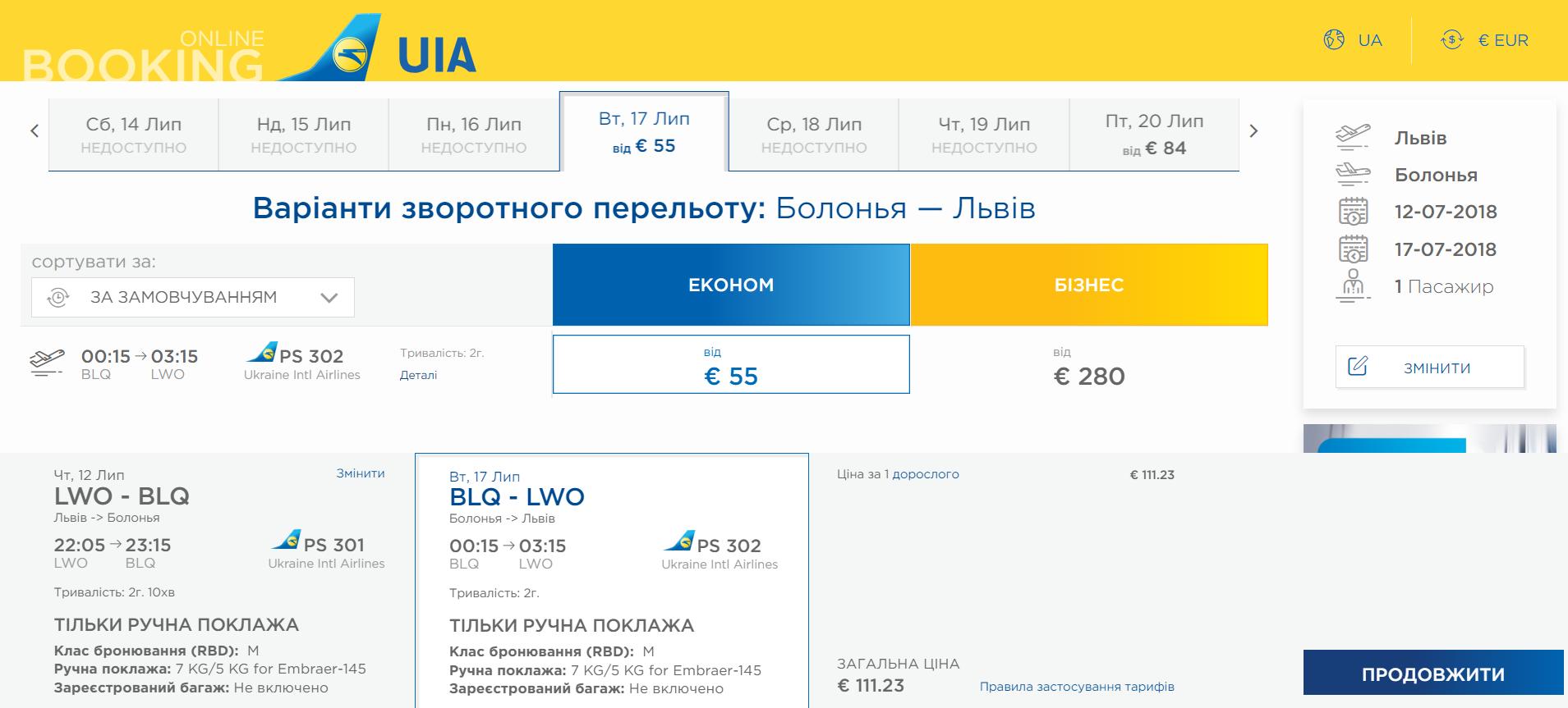 Авиабилеты Львов - Болонья от €110 в две стороны летом 2018 года и от €52 в 2019 году! -