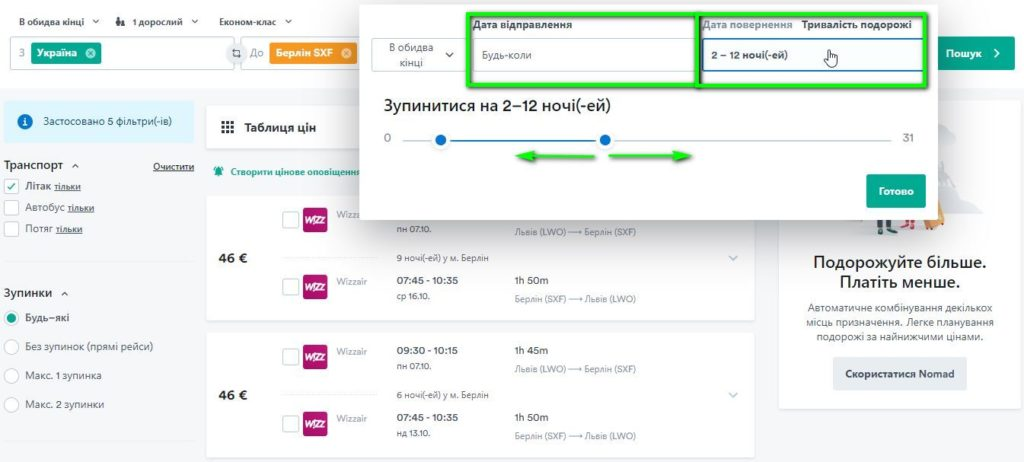 Авиабилеты из Украины от €22 до €60 в две стороны в 30 городов Европы! -