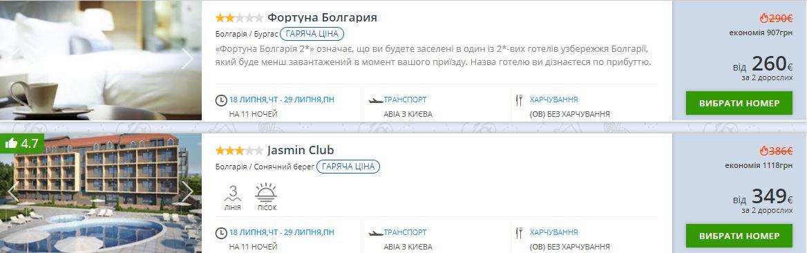 Дешевые пакетные туры в Болгарию от €130 на 11 ночей! -