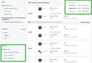 Авиабилеты на Мальту из городов Украины от €64 в две стороны! -